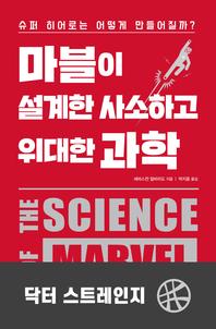 마블이 설계한 사소하고 위대한 과학-닥터 스트레인지