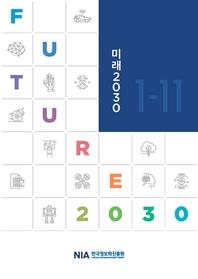 미래 2030 시리즈