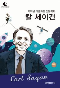 과학을 대중화한 천문학자 칼 세이건
