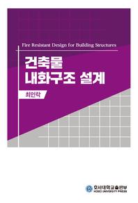 건축물 내화구조 설계