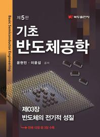 기초 반도체공학(5판) .3