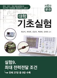 대학기초실험(6판). 실험9