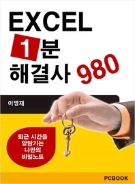 EXCEL 1분 해결사 980