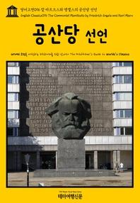 영어고전096 칼 마르크스와 엥겔스의 공산당 선언(English Classics096 The Communist Manifesto by Friedr