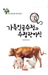 (초보 농업인을 위한 길잡이) 가축인공수정과 수정란 이식