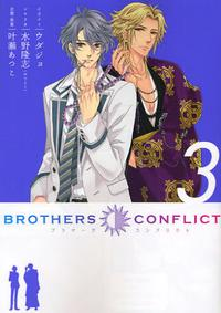 BROTHERS CONFLICT 3