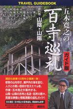 五木寬之の百寺巡禮 ガイド版 第8卷 TRAVEL GUIDEBOOK