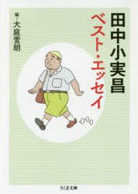 田中小實昌ベスト.エッセイ
