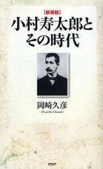 小村壽太郞とその時代 新裝版