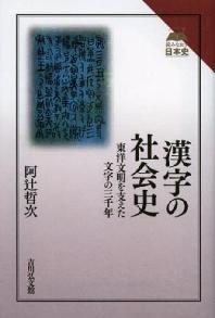 漢字の社會史 東洋文明を支えた文字の三千年