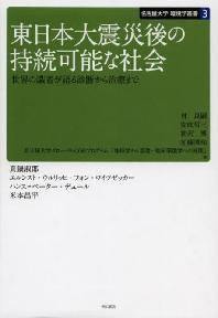 東日本大震災後の持續可能な社會 世界の識者が語る診斷から治療まで