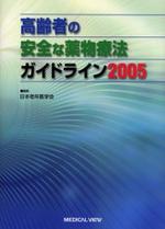 高齡者の安全な藥物療法ガイドライン 2005