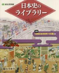 日本史のライブラリ- 歷史資料館