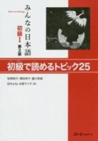 みんなの日本語初級1初級で讀めるトピック25