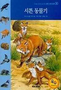 시튼 동물기(테마세계명작 30)