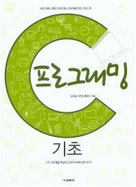 C 프로그래밍 기초