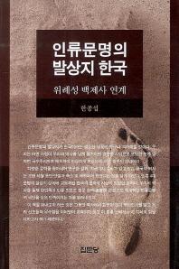 인류문명의 발상지 한국