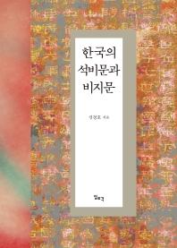 한국의 석비문과 비지문