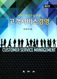 서비스전문가를 위한 고객서비스 경영