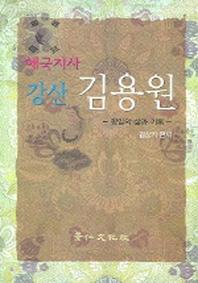 애국지사 강산 김용원