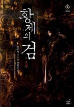 황제의 검. 3부(5): 대천신웅