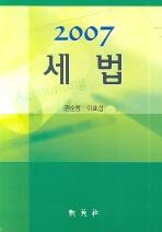 세법(2007)