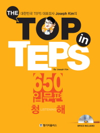The Top in TEPS 650 입문편: 청해