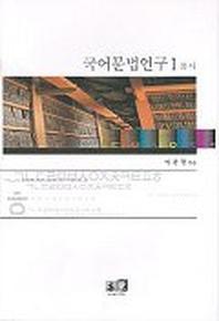 국어문법연구 1