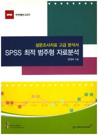 SPSS 최적 범주형 자료분석