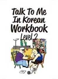 Talk To Me In Korean Workbook(톡투미인코리안 워크북) Level. 2