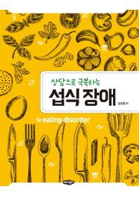 상담으로 극복하는 섭식장애