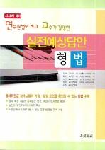 실전예상답안 형법(2008)