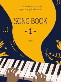 버클리 스타일의 재즈피아노 Song Book. 1