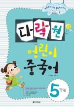 다락원 어린이 중국어: 5단계