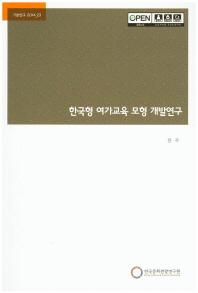 한국형 여가교육 모형 개발연구