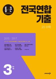 통이 큰 고등 고1 수학 전국연합기출(2018)