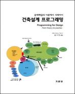 건축설계 프로그래밍