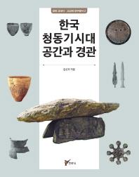 한국 청동기시대 공간과 경관