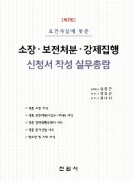 요건사실에 맞춘 소장·보전처분·강제집행 신청서 작성 실무총람