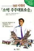 IMF시대의 소액주주대표소송