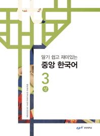 알기 쉽고 재미있는 중앙 한국어. 3(상)