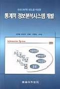 통계적 정보분석시스템 개발(SAS/AF와SCL을이용한)(S/W포함)
