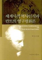세계사적 역사인식과 칸트의 영구평화론