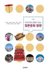 이야기와 감동이 있는 일본문화 탐방