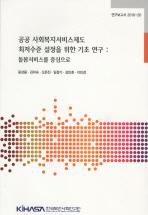 돌봄서비스를 중심으로 공공사회복지서비스제도 최저수준 설정을 위한 기초 연구