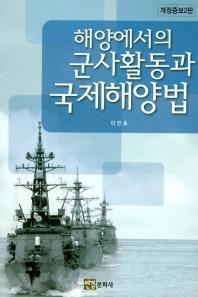 해양에서의 군사활동과 국제해양법
