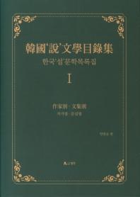 한국설문학목록집. 1: 작가별, 문집별