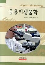 응용미생물학