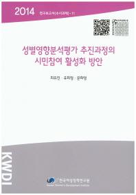 성별영향분석평가 추진과정의 시민참여 활성화 방안
