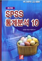 SPSS 통계분석 10(윈도우용)(DISKETTE 1장 포함)